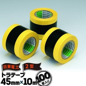 日東電工 トラテープ2型 0.13mm×45mm×10m 100巻 yojo