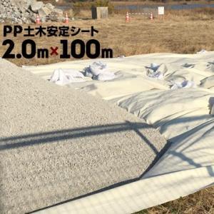 PP土木安定シート ベージュ 2m×100m 1本 住宅廻りの養生シート 土木シート PP土木シート yojo