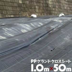 防草シート PPグランドクロスシート 1m×50m|yojo