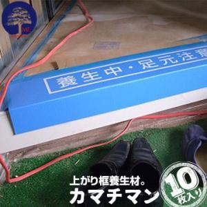 カマチマン  厚み5mm×幅910mm×框100mm×踏み板150mm 10枚 上がり框 かまち 玄関 養生材|yojo