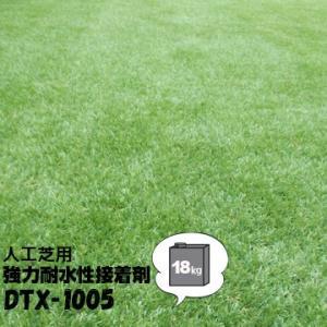 人工芝用強力耐水性接着剤 DTX-1005 1缶|yojo