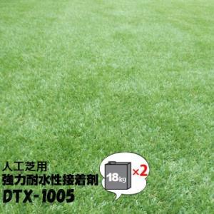 人工芝用強力耐水性接着剤 DTX-1005 2缶|yojo
