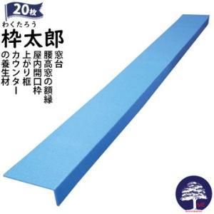 枠太郎 20枚 エムエフ 開口枠 カウンター 腰高窓 額縁 養生材 クッション材 上がり框 yojo