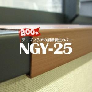 日大工業 額縁養生カバー NGY-25 25mm幅×長さ1700mm 200本 枠 開口枠 腰高窓の額縁養生材|yojo