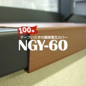 日大工業 額縁養生カバー NGY-60 25mm幅×長さ1700mm 100本 枠 開口枠 腰高窓の額縁養生材|yojo
