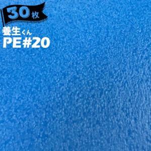 第一大宮 養生くん PE-20 ライトブルー 30枚 厚さ 2.0mm 850mm×1700mm プラスチック養生ボード 養生ボード 床養生材 壁養生材 引越し 搬入 yojo