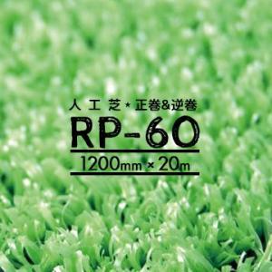 人工芝 RP-60 芝丈6mm 正巻 逆巻 120cm×20m 人芝ロール|yojo