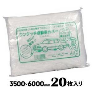 自動車カバー 強力ゴム 0.03mm厚×3500mm×6000mm  20枚 軽自動車 大型乗用車用|yojo