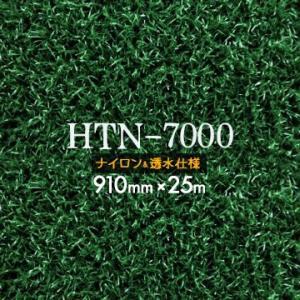 人工芝 ロールタイプ  HTN-7000 910mm×25m 芝丈7mm ナイロン製|yojo