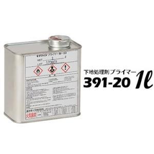 プライマー 391-20 1リットル 粗面を平たくする下地作り 下塗り塗料|yojo