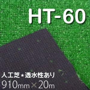 人工芝 HT-60 ロールタイプ 逆巻 幅91×長さ20m 芝丈6mm 透水仕様|yojo