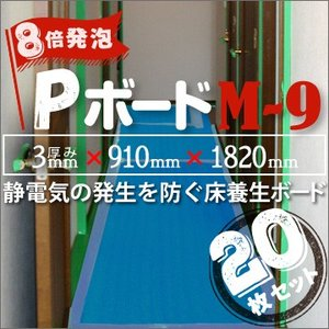 JSP Pボード 8倍発泡 M-9 3mm厚×910mm×1820mm 20枚 養生ボード 床養生 壁養生 yojo