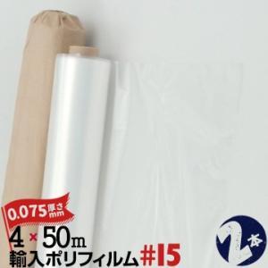輸入養生ポリフィルム W #15 厚み 約0.075mm 4000mm幅×50m 2本 養生ポリシート ビニールシート|yojo