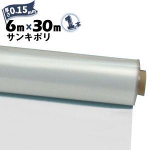 サンキポリフィルム ポリシート 実厚 0.15mm 6000mm×30m 四つ折り 1本 三鬼化成 サンキポリ 土間シート|yojo