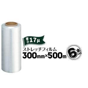 ストレッチフィルム 17ミクロン 300mm×500m 荷崩れ防止 集積梱包 6本 yojo