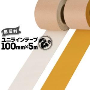 路面貼り用テープ ユニラインテープ 無反射 1.5mm×100mm×5m 黄 白 2巻 yojo
