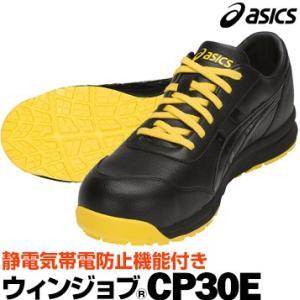 アシックス 作業靴 ウィンジョブ CP30E 静電気帯電防止 スニーカータイプ 紐靴|yojo