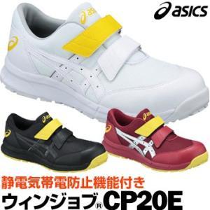 アシックス 作業靴 ウィンジョブ CP20E 静電気帯電防止機能付き マジックベルト スニーカータイプ|yojo
