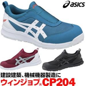 アシックス 作業靴 ウィンジョブ CP204 モノソック スリッポン スニーカータイプ|yojo