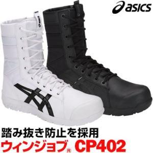 アシックス 作業靴 ウィンジョブ CP402 ブーツ踏み抜き防止板 ファスナー付き|yojo