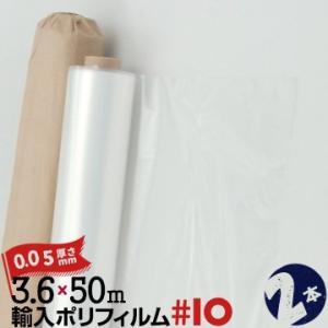 輸入養生ポリフィルム W #10 厚み 約0.05mm 3600mm幅×50m 2本 養生ポリシート ビニールシート|yojo