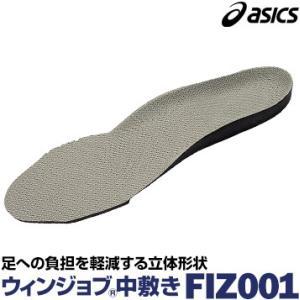 アシックス 作業靴 ウィンジョブ 中敷き001