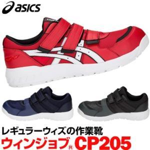 アシックス 作業靴 ウィンジョブ CP205 スニーカータイプ マジックベルト|yojo