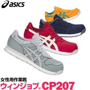 アシックス 作業靴 ウィンジョブ CP207 女性用 スニーカーデザイン 紐靴|yojo