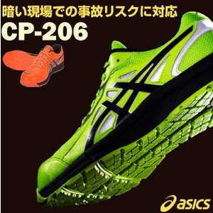 アシックス 作業靴 ウィンジョブ CP206 Hi-Vis 夜間用 再帰反射材|yojo