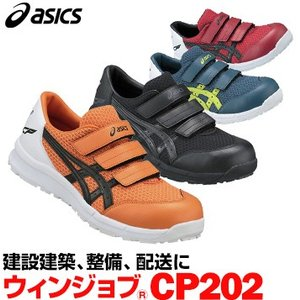 アシックス 作業靴 ウィンジョブ CP202 白いかかと スニーカータイプ メッシュ|yojo