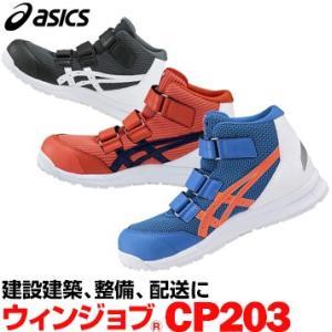 アシックス 作業靴 ウィンジョブ CP203 白いかかと ハイカット スニーカータイプ|yojo