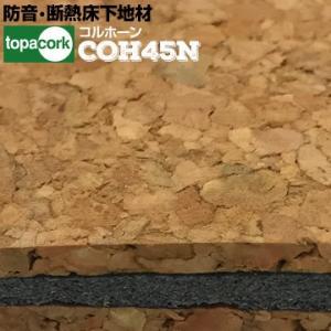 防音 断熱 床下地材 コルホーン 45N 厚さ10mm×900mm×600mm 東亜コルク トッパーコルク|yojo