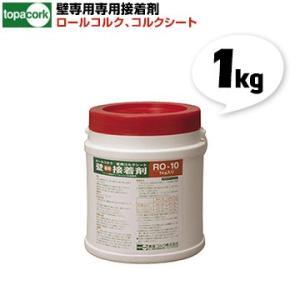 東亜コルク 壁用コルク専用接着剤 RO-10 施工可能面積 約3m2|yojo