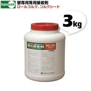 東亜コルク 壁用コルク専用接着剤 RO-30 施工可能面積 約10m2|yojo