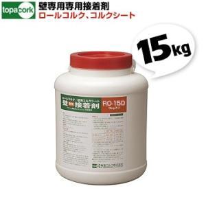 東亜コルク 壁用コルク専用接着剤 RO-150 施工可能面積 約50m2|yojo