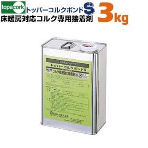コルクタイル用接着剤 トッパーコルクボンドS 3kg 約8m2 速乾型 床暖対応 ノントルエンタイプ|yojo