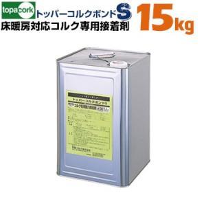 コルクタイル用接着剤 トッパーコルクボンドS 15kg  約40m2 速乾型 床暖対応 ノントルエンタイプ|yojo