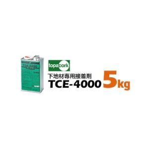 下地専用接着剤 TCE-4000 環境対応型 5kg 約15m2 一液形ウレタン系接着剤 片面塗布|yojo