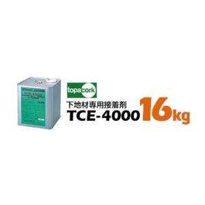 下地専用接着剤 TCE-4000 環境対応型 16kg 約48m2 一液形ウレタン系接着剤 片面塗布|yojo