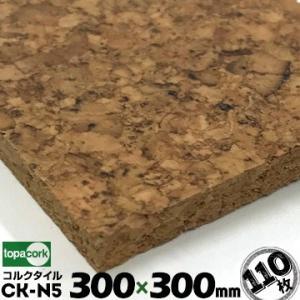 東亜コルク コルクタイル 強化ウレタン仕上げ 防滑タイプ CK-N5 ナチュラル 110枚  300mm角11枚を1m2で計算しています|yojo