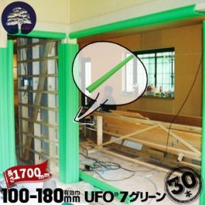 MF エムエフ UFO 7 グリーン 30本 有効枠100mm〜180mm 長さ1700mm 養生カバー 柱 開口枠 単管足場 ドアノブ 階段の笠木 ベランダの手すり yojo