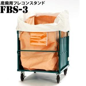 コンテナバッグスタンド FBS-3 産廃廃棄物用 フレキシブルコンテナバック フレコンバックスタンド|yojo