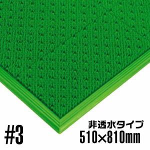 エルバーマット #3 16mm×510mm×810mm エントランスマット 工場入口 オフィスビルマット|yojo