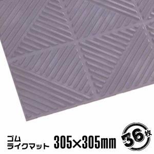 ゴムライクマット (36枚セット) 8mm×305mm×305mm 工場 施設エントランス 雨水スリップ防止|yojo