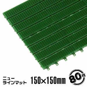 リフレッシュマット (80枚セット) 15mm×150mm×150mm 工場 施設エントランス 雨水スリップ防止|yojo
