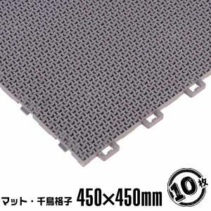 マット・ちどり格子 13mm×450mm×450mm(10枚セット) 店舗エントランス 樹脂製マット|yojo