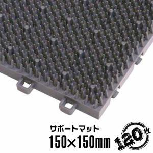サポートマット 22mm×150mm×150mm(120枚セット) 店舗エントランス ブラシ形状マット|yojo