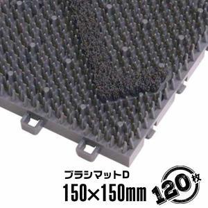 ブラシマットD 23mm×150mm×150mm(120枚セット) 店舗エントランス ブラシ形状マット|yojo