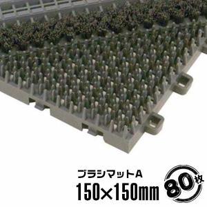 ブラシマットA 25mm×150mm×150mm(80枚セット) 店舗エントランス ブラシ形状マット|yojo