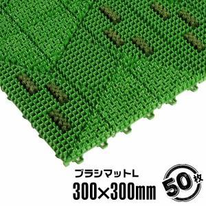 ブラシマットL 24mm×300mm×300mm(50枚セット) 店舗エントランス ブラシ形状マット|yojo